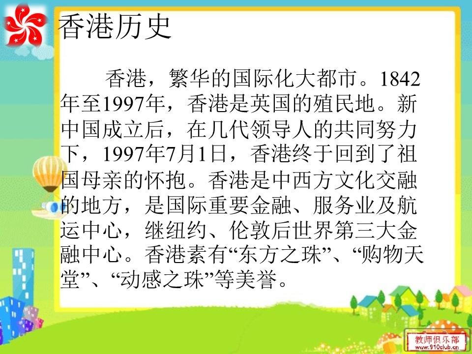 《东方之珠》PPT课件6下载