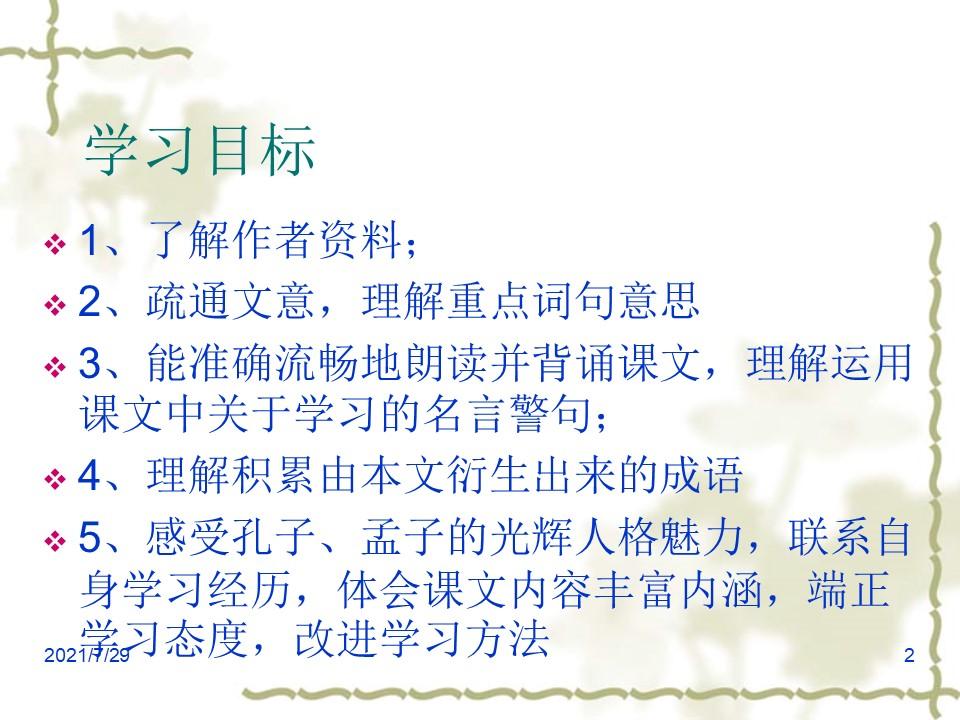 《孔孟论学习》PPT课件4下载