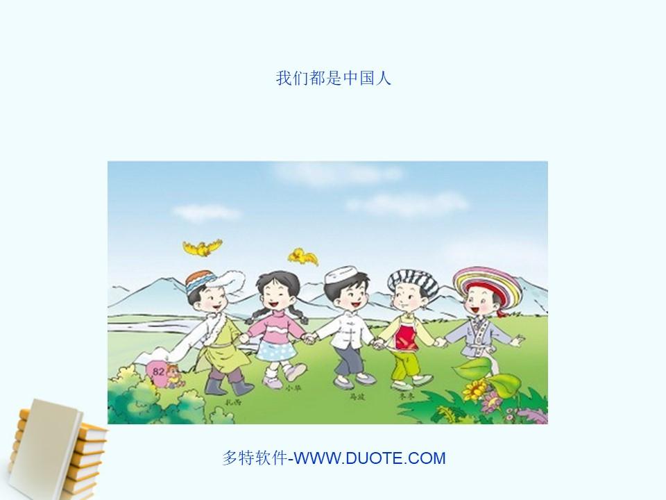 《我们都是中国人》PPT课件2下载