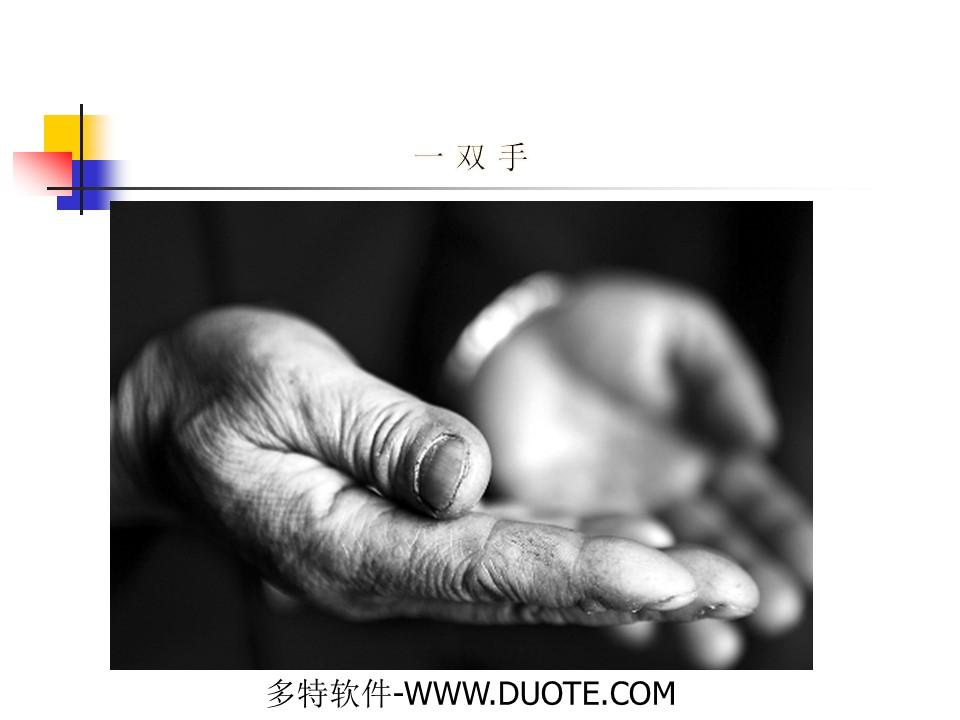 《一双手》PPT课件8下载