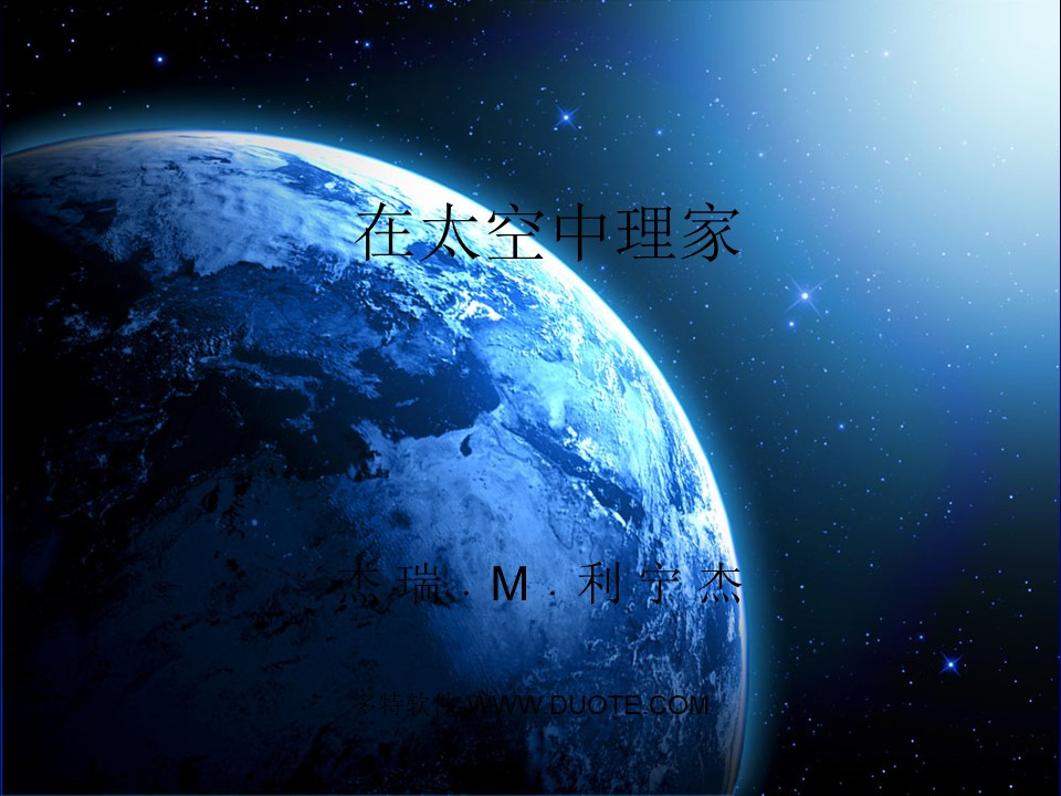 《在太空中理家》PPT课件2下载