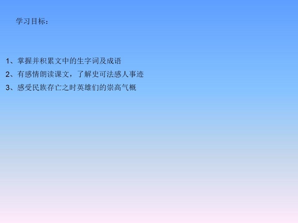 《梅香正浓》PPT课件2下载