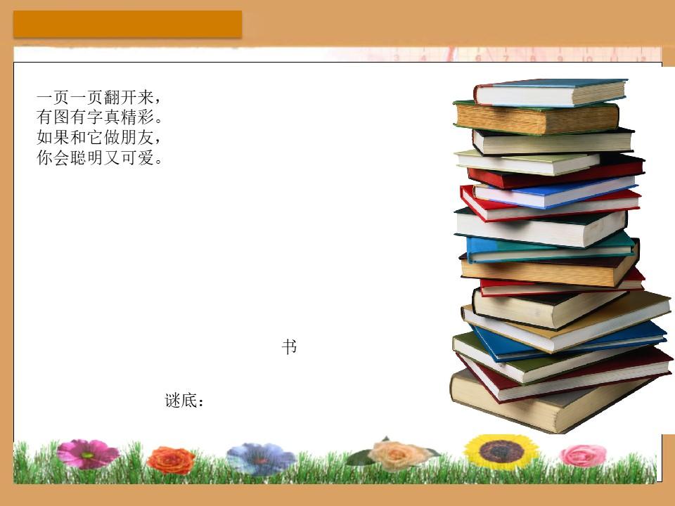 《书的世界》PPT课件4下载