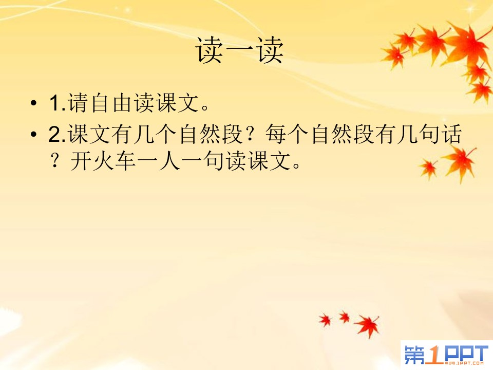 《火红的枫叶》PPT课件3下载