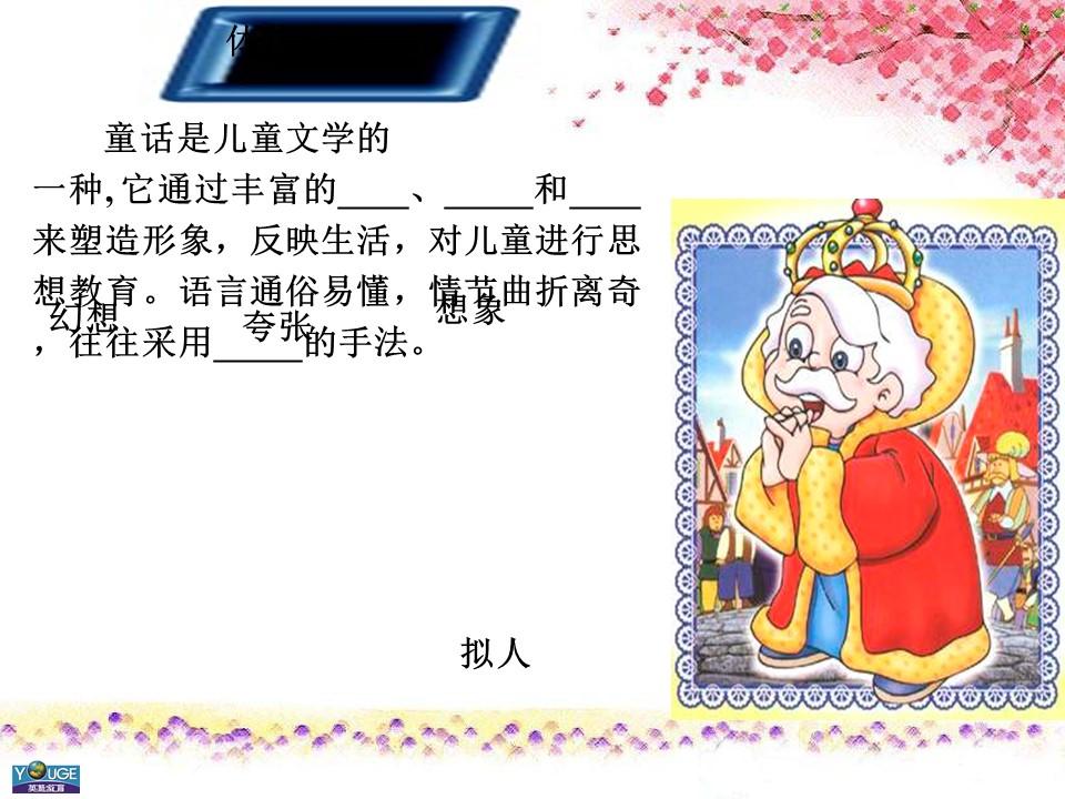 《皇帝的新装》PPT课件3下载
