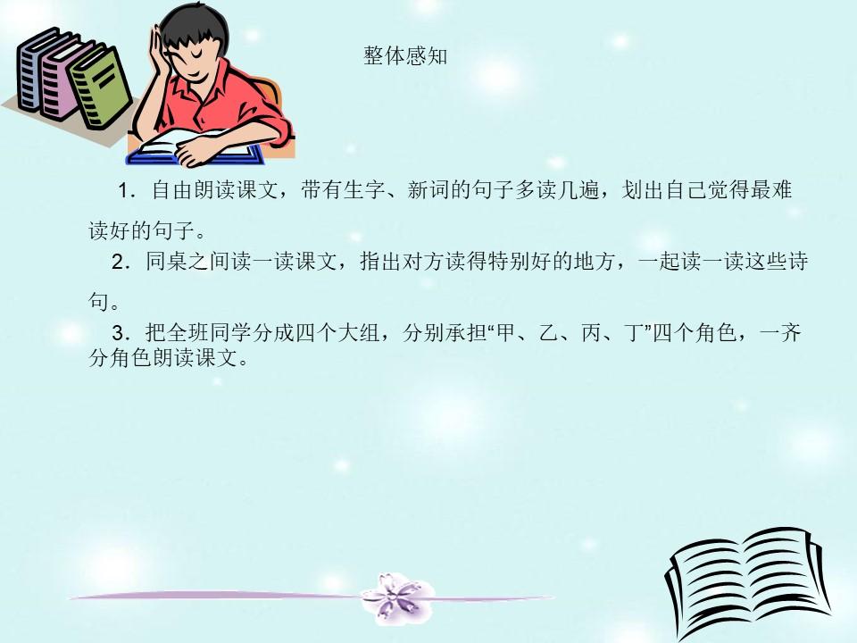 《中华少年》PPT课件下载4下载