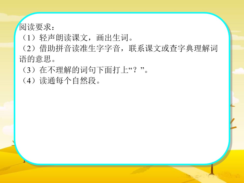 《宋庆龄故居的樟树》PPT课件3下载