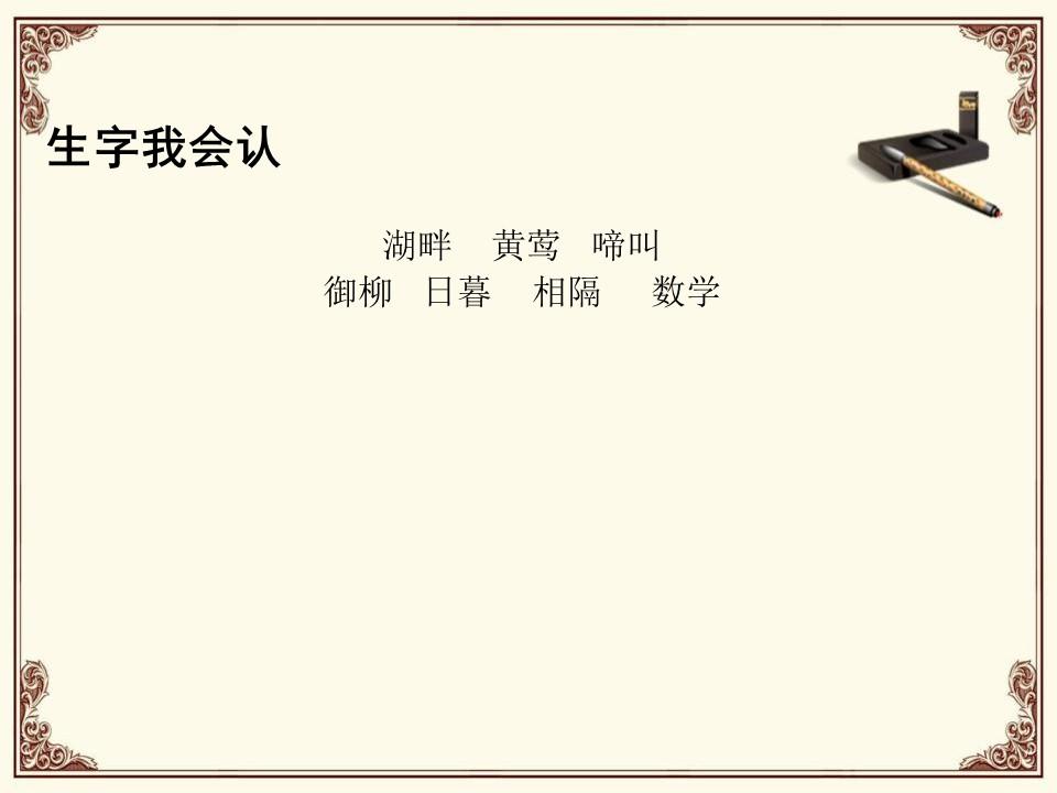 《江畔独步寻花》PPT课件4下载