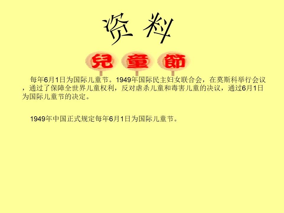 《快乐的节日》PPT课件6下载