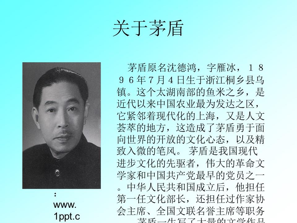 《白杨礼赞》PPT课件5下载