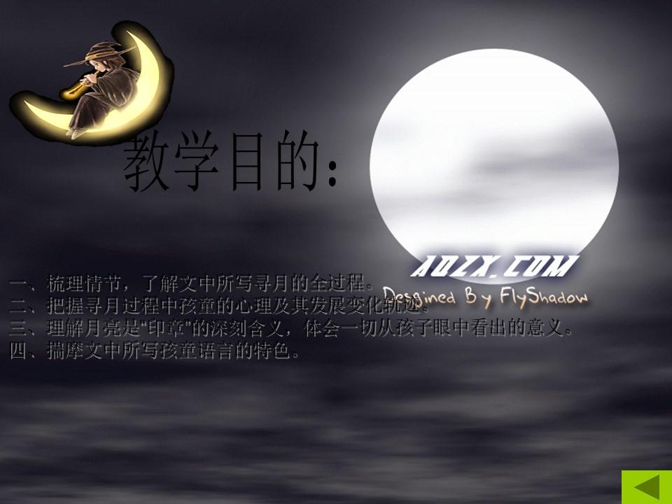 《月迹》PPT课件3下载