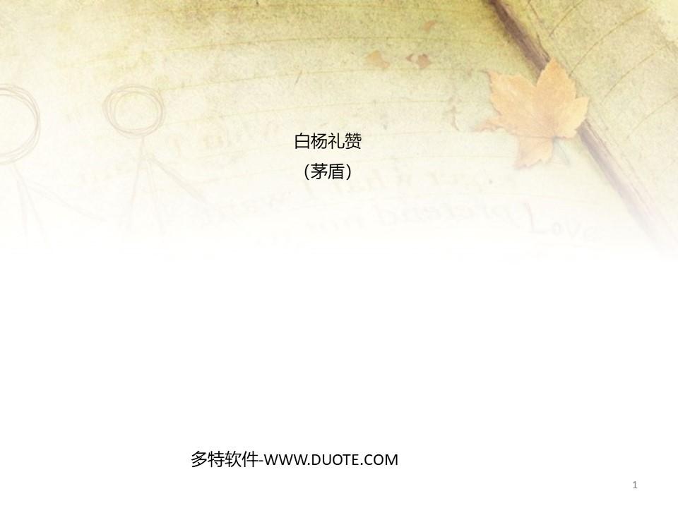 《白杨礼赞》PPT课件3下载