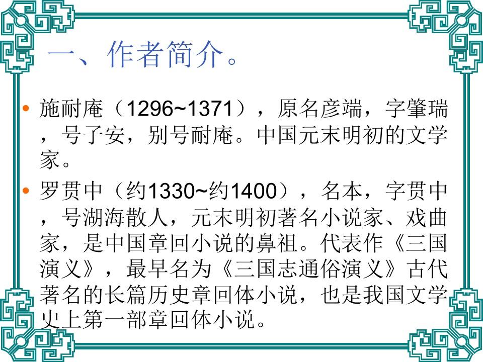 《武松打虎》PPT课件2下载