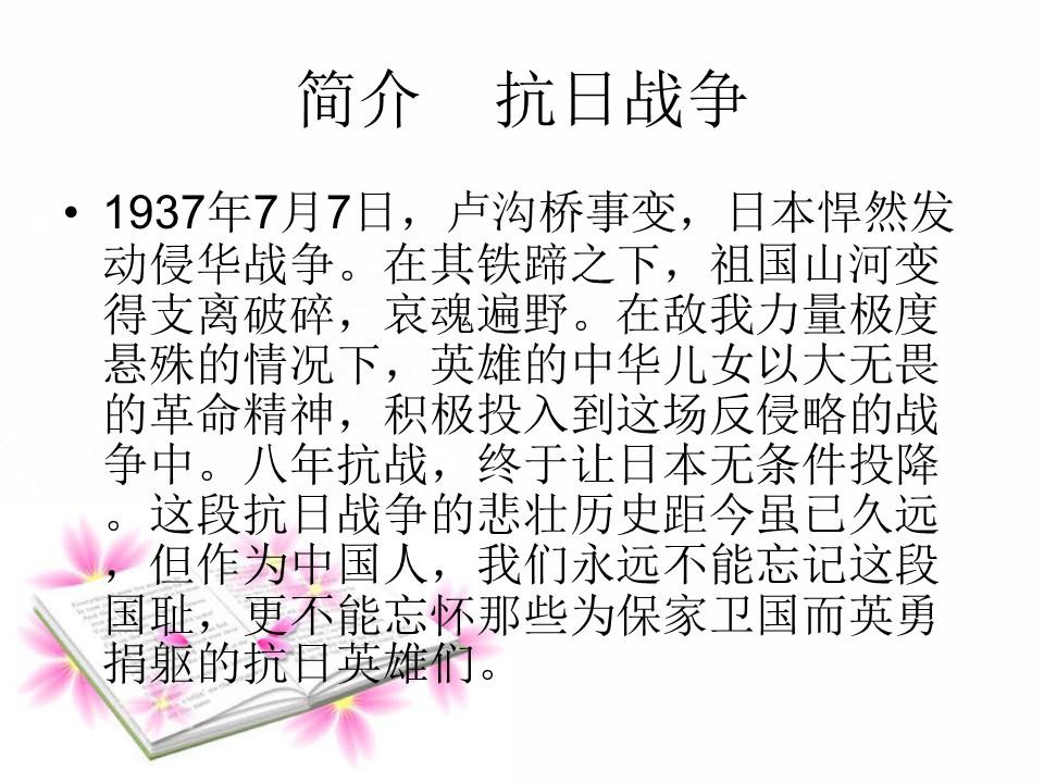 《抗日英雄杨靖宇》PPT课件2下载