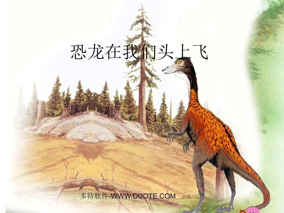 《恐龙在我们头上飞》PPT课件2下载