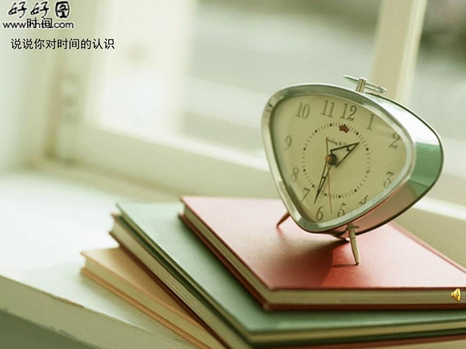《与时间赛跑》PPT课件4下载