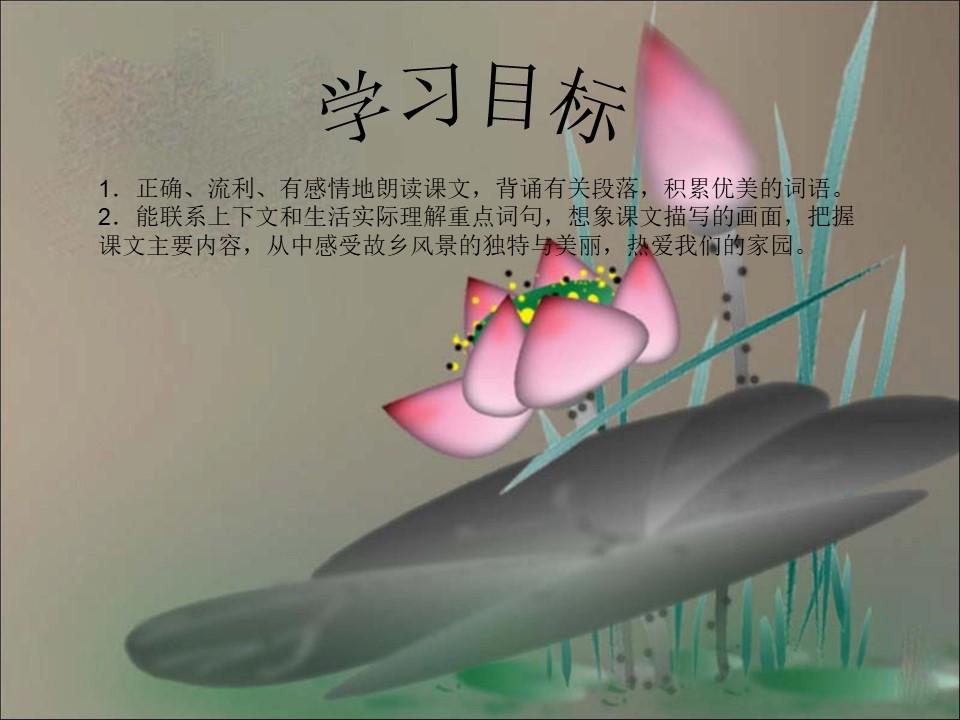 """《故乡的""""水墨画""""》PPT课件3下载"""