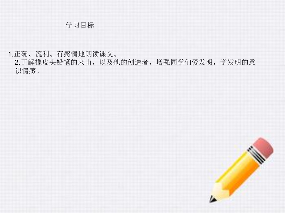 《橡皮头铅笔》PPT课件下载