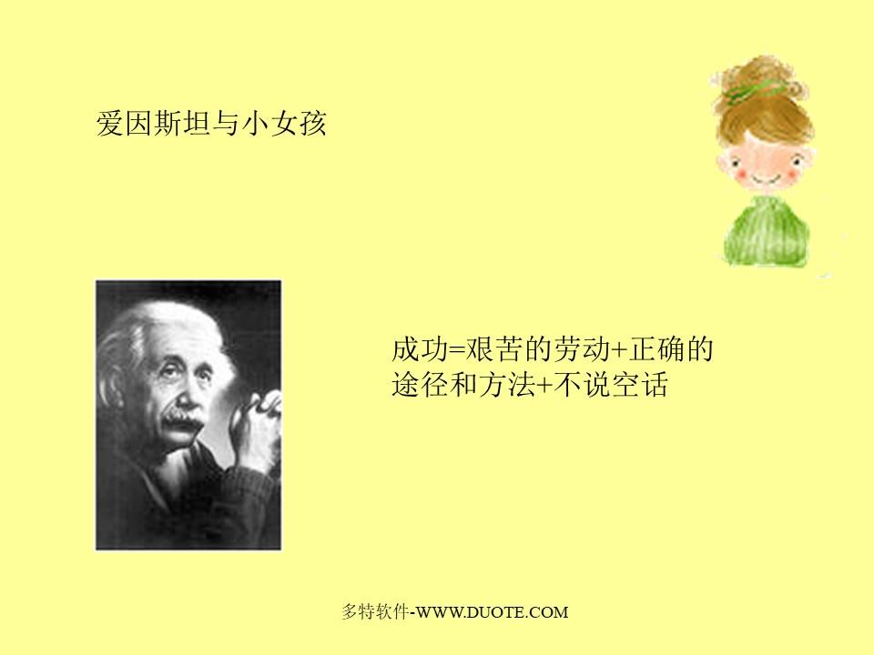 《爱因斯坦和小女孩》PPT课件下载