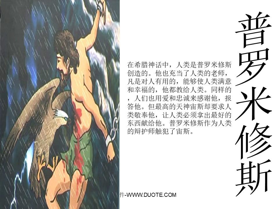 《普罗米修斯的故事》PPT课件2下载