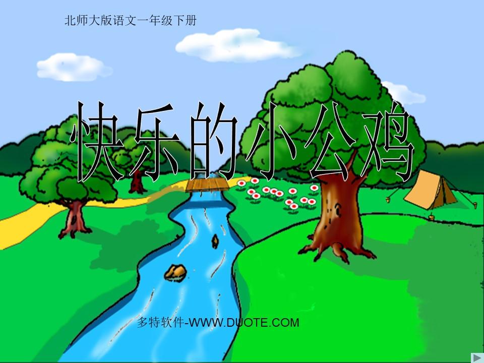 《快乐的小公鸡》PPT课件3下载