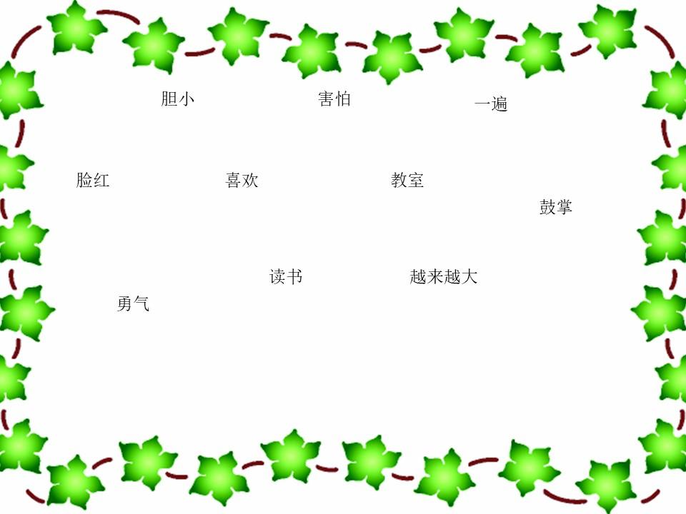 《冬冬读课文》PPT课件3下载