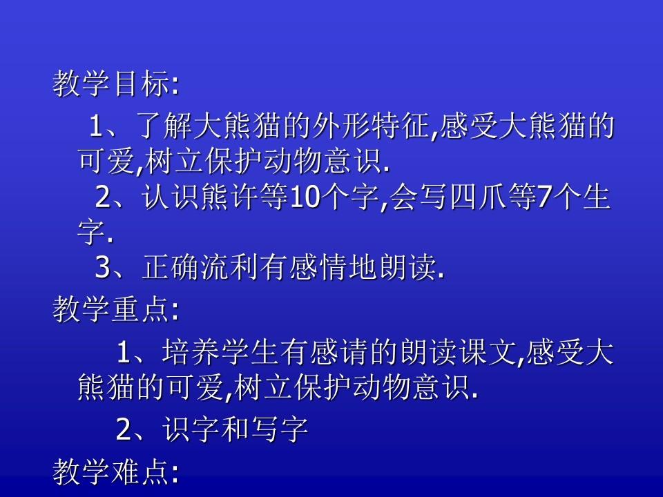 《大熊猫》PPT课件下载
