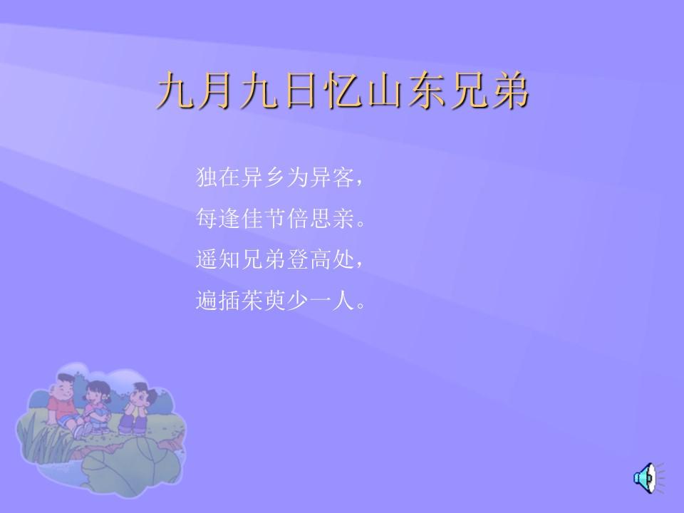 《小山村》PPT课件下载