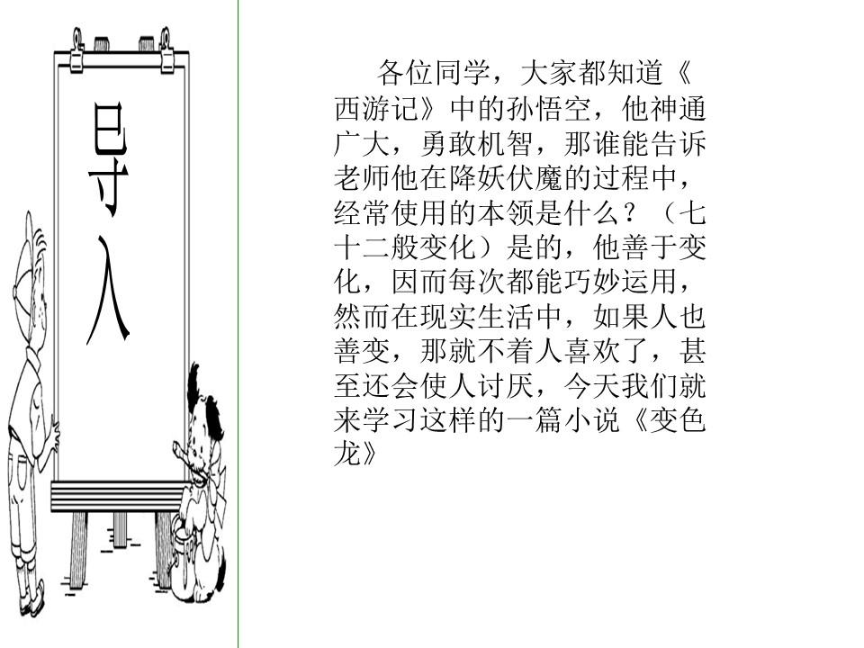 《变色龙》PPT课件下载3下载