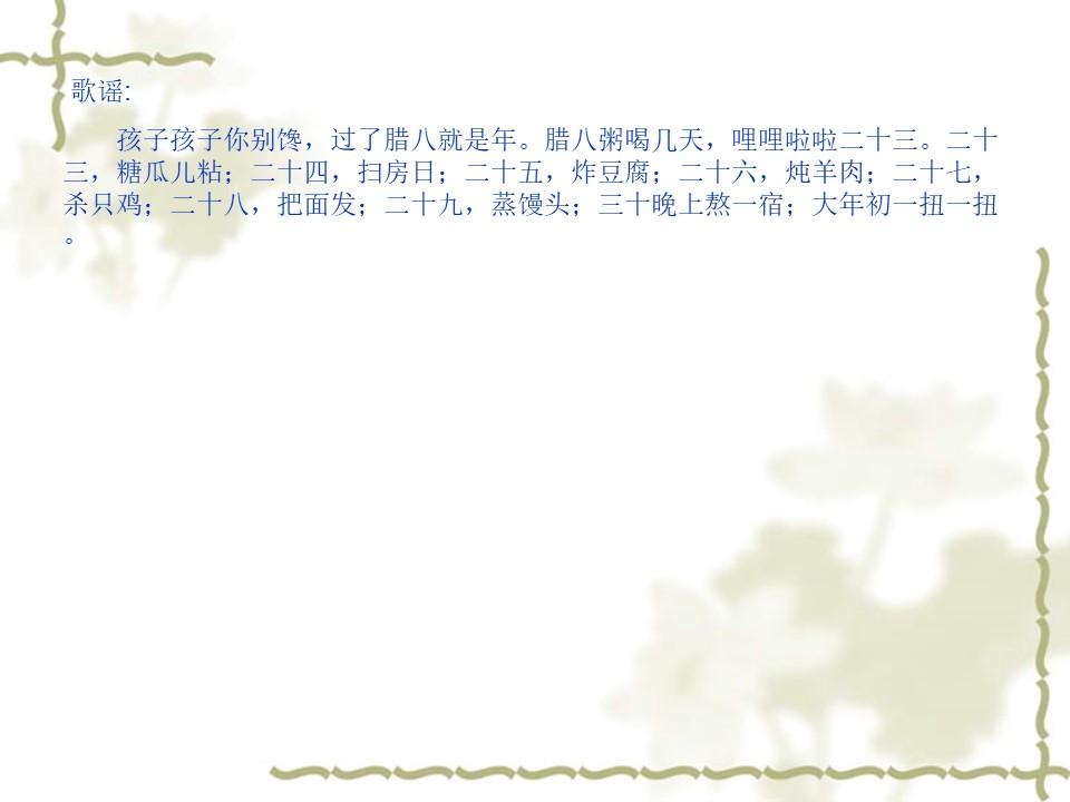 《北京的春节》PPT课件4下载
