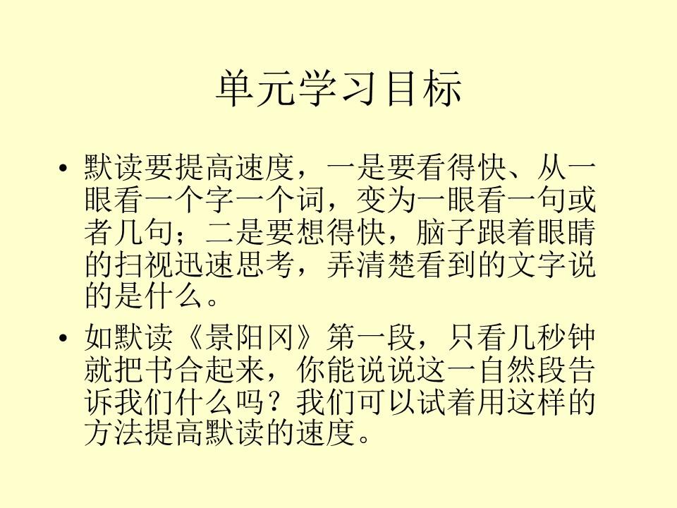 《景阳冈》PPT课件3下载