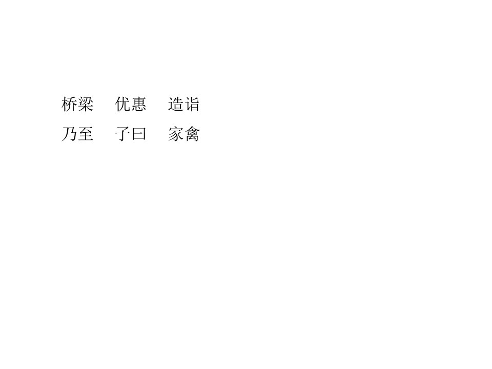 《杨氏之子》PPT课件3下载