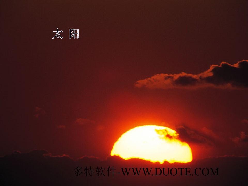 《太阳》PPT课件5下载