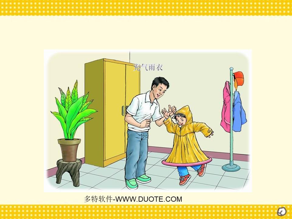 《充气雨衣》PPT课件2下载