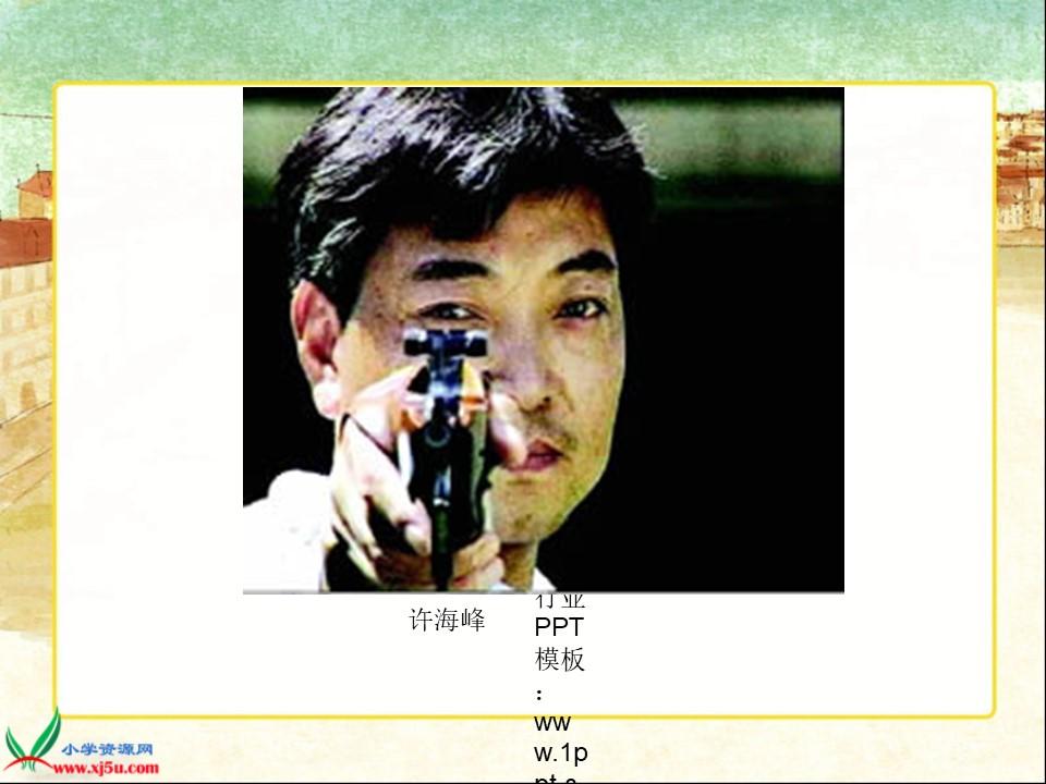 """《""""零""""的突破》PPT课件2下载"""
