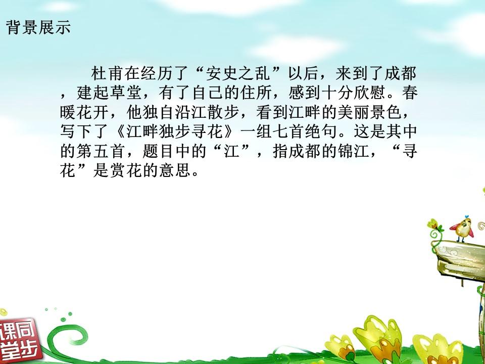 《江畔独步寻花》PPT课件下载