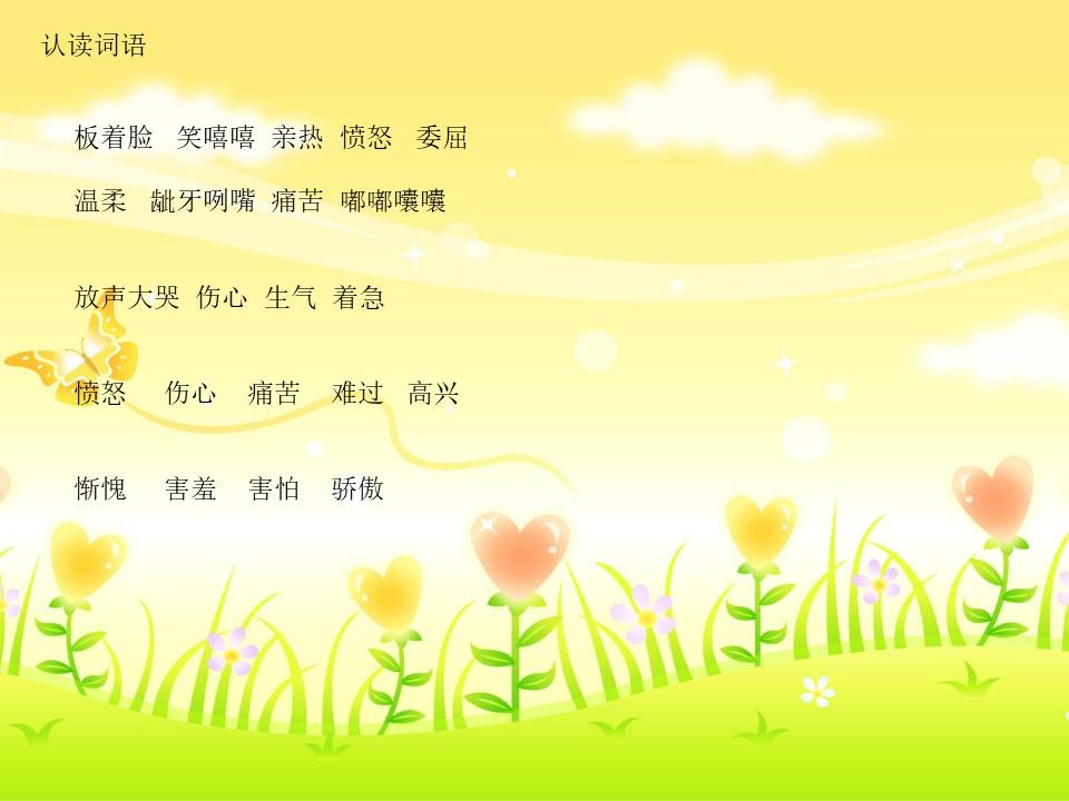 《小木偶的故事》PPT教学课件下载5下载