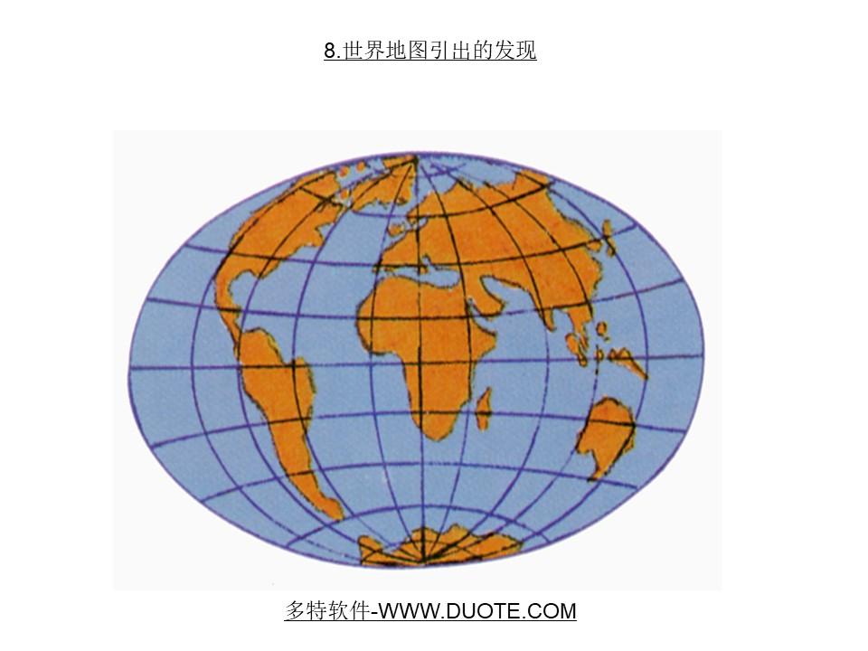 《世界地图引出的发现》PPT教学课件下载4下载