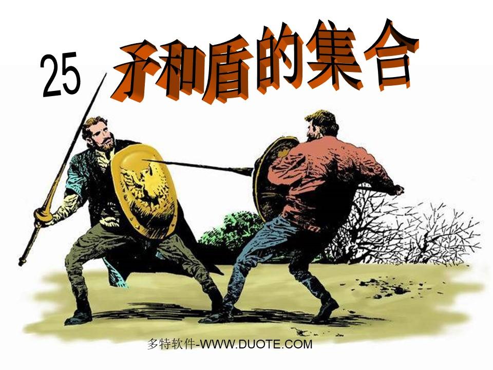《矛和盾的集合》PPT教学课件下载3下载