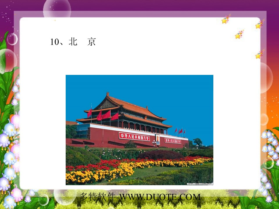 《北京》PPT教学课件下载5下载