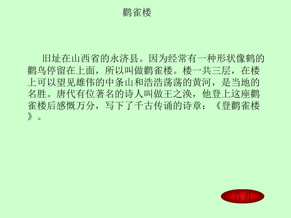《登鹳雀楼》PPT课件2下载
