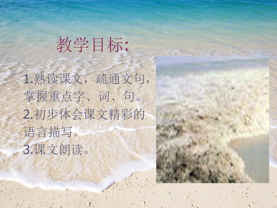 《浙江潮》PPT课件2下载