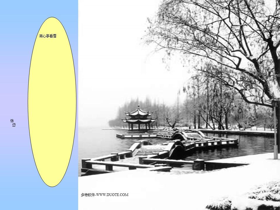 《湖心亭看雪》PPT课件2下载