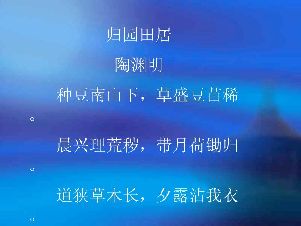 《桃花源记》PPT课件2下载