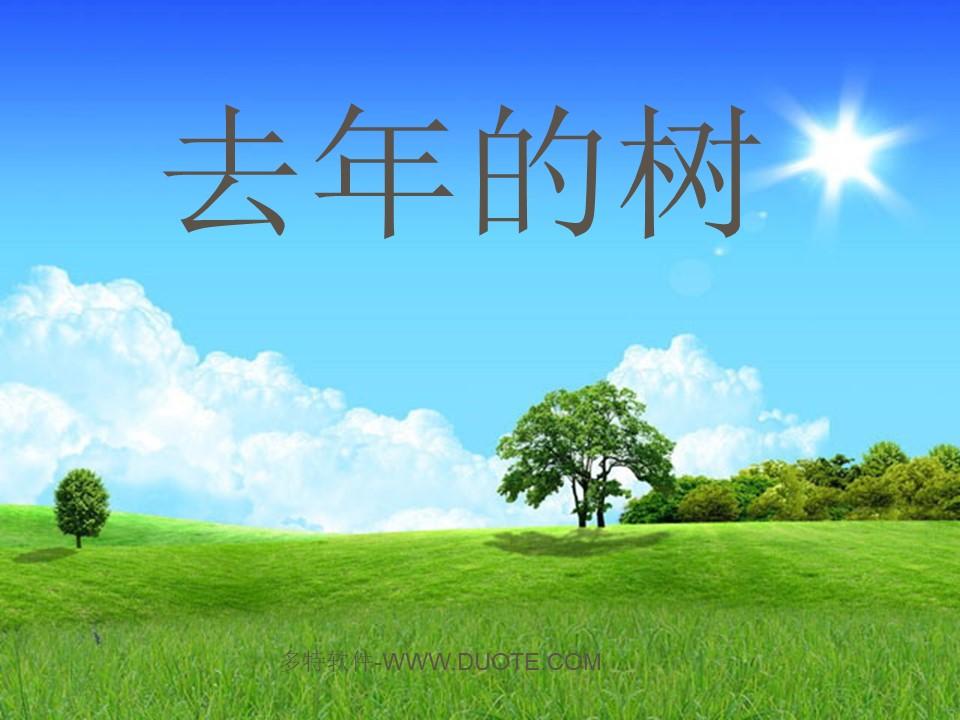 《去年的树》PPT教学课件下载4下载