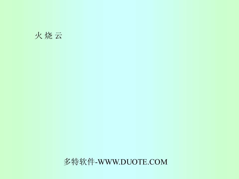 《火烧云》PPT教学课件下载3下载