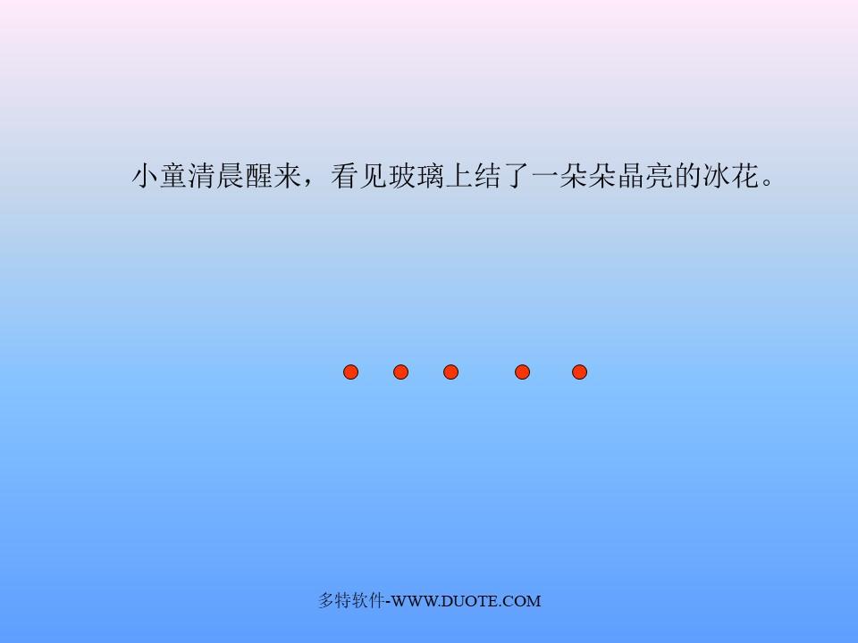 冰花PPT教学课件下载2下载