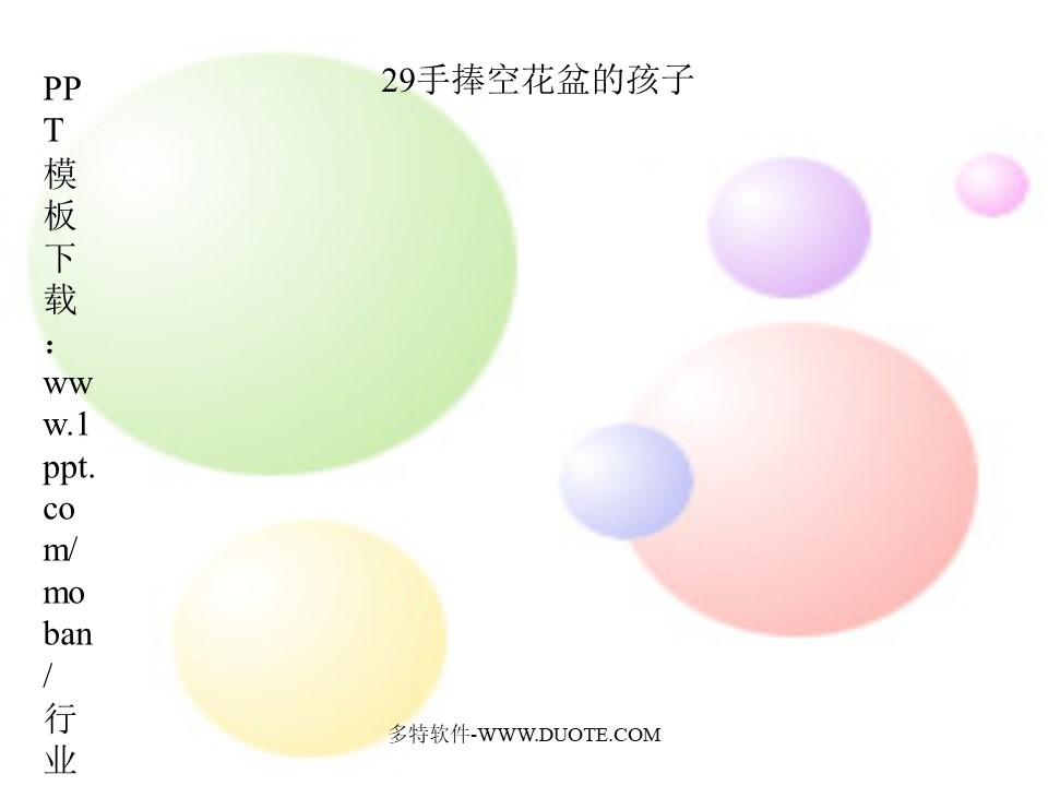 《手捧空花盆的孩子》PPT课件3下载