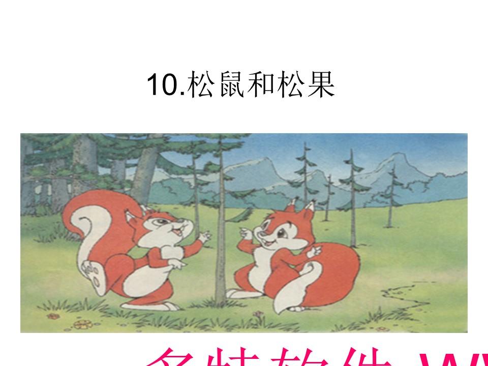 《松鼠和松果》PPT课件3下载
