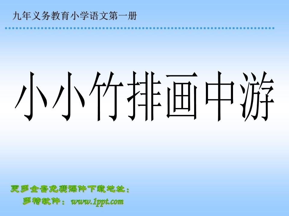《小小竹排画中游》PPT课件2下载